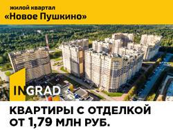 ЖК «Новое Пушкино» Готовые дома. Скидка 3%.